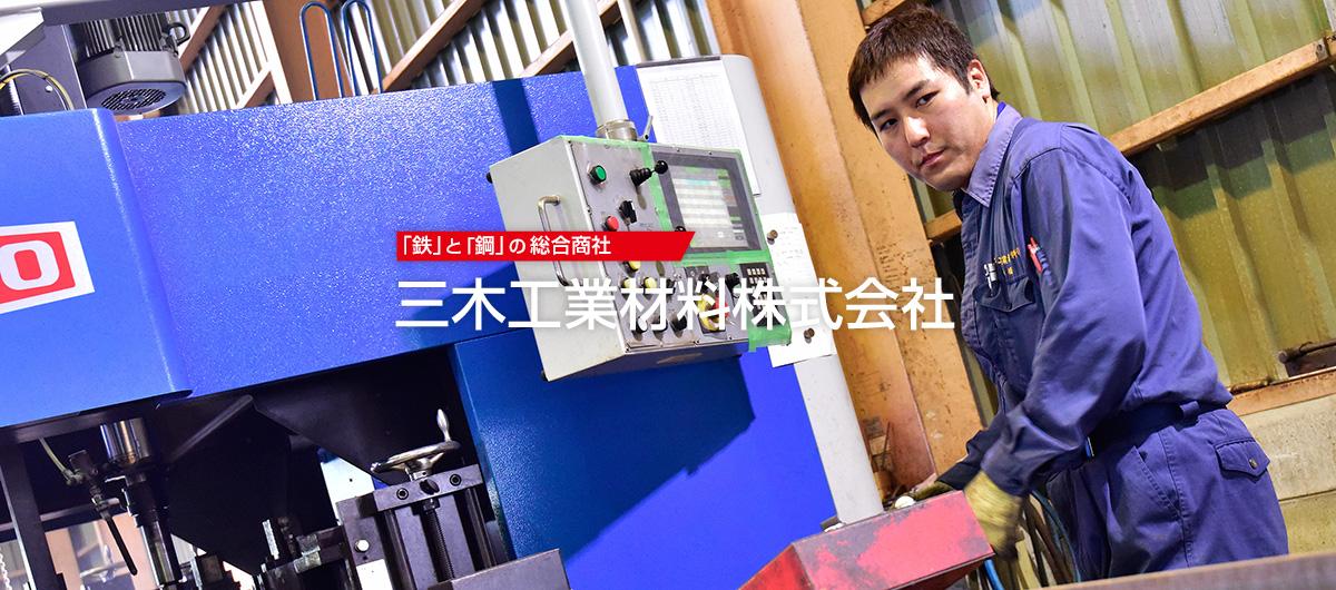 「鉄」と「鋼」の総合商社 三木工業材料株式会社