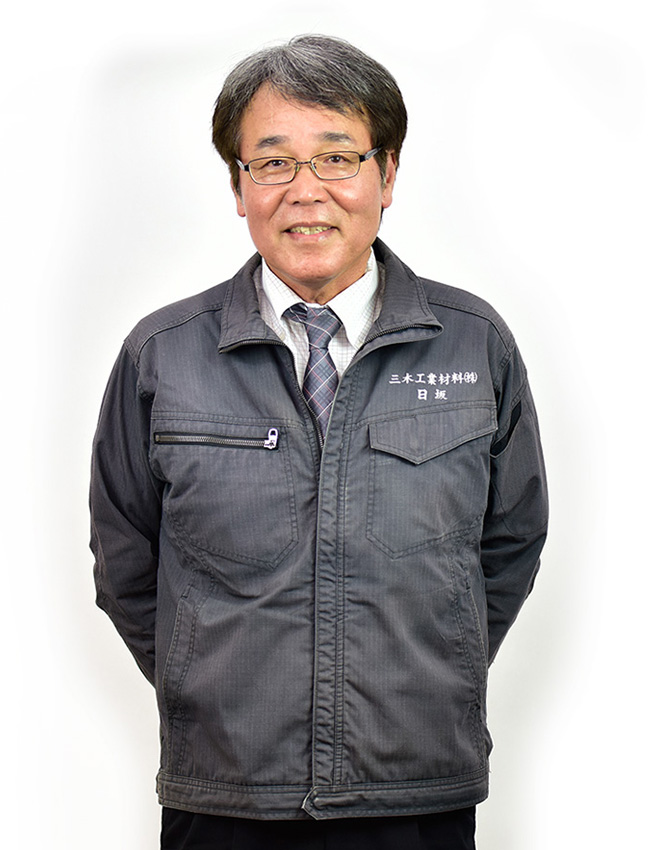 本社営業部 次長 日坂 信夫