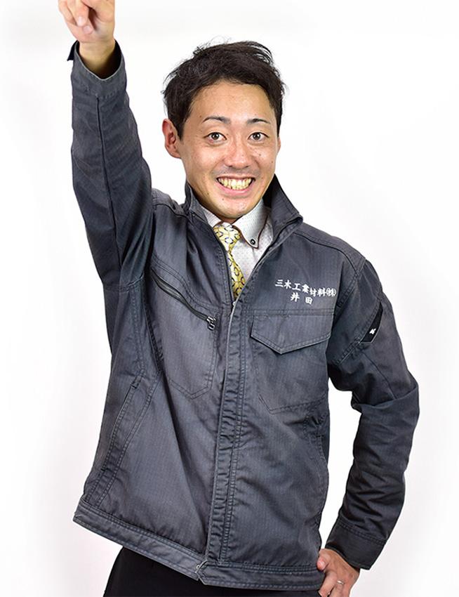 本社営業部 井田 徹