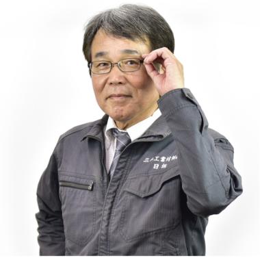 日坂 信夫