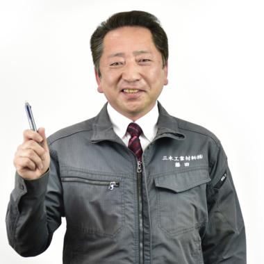 藤田 寿信